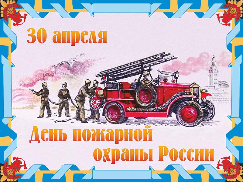 Открытки 30 апреля с днем пожарной охраны 91